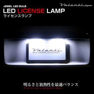 Valenti ジュエル LEDライセンスランプ No.32/クールホワイト6500K T10ウェッジ/T10S-W0206-1