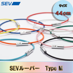 SEV SEVルーパー TypeM 44cm/グリーン