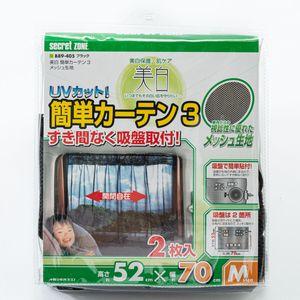 美白簡単カーテン3 メッシュ生地 B89-405