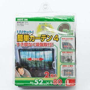 美白簡単カーテン4 メッシュ生地 B89-407