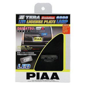 【アウトレット特価】PIAA 超TERA Evolution LEDライセンスプレートランプ H-557 6000K ダイハツ用タイプA