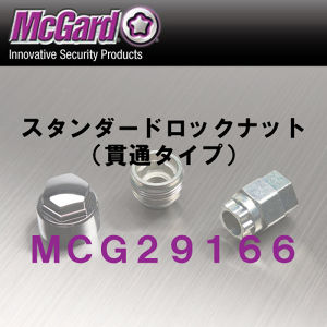 マックガード スタンダードロックナット(貫通タイプ) メッキ MCG29166 M12×1.5 トヨタ、ホンダ、マツダ、ミツビシ、ダイハツ用 4個セット