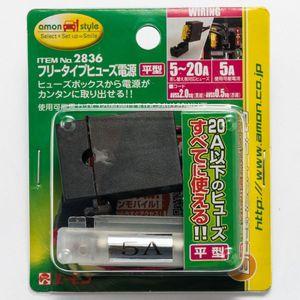 amon フリータイプヒューズ電源 平型 2836