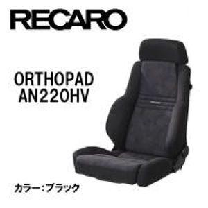 RECARO ORTHOPAD AN220HV 右座席 ナルドブラック/アルティスタブラック