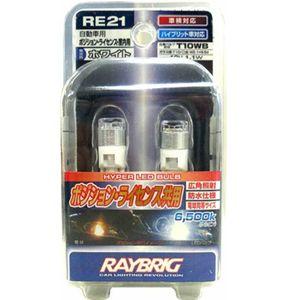 RAYBRIG LED ホワイト RE21 6500K T10タイプ