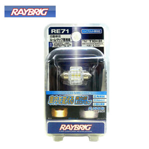 RAYBRIG RE71 LEDルーム用バルブ T10×31 6500K