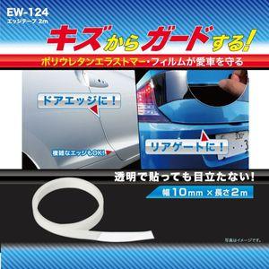 エッジテープ 2M EW-124