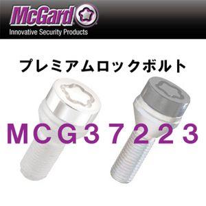 McGard プレミアムロックボルト ブラック MCG37223 M12×1.5 BMW用 4個セット