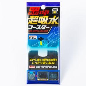 AION プラスセーヌ 超吸水コースター 角型 802-BL
