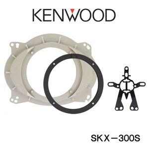 KENWOOD SKX-300S バッフルボード【トヨタ 日産】