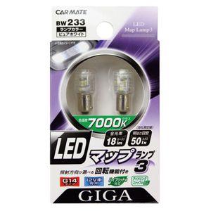 LEDマップランプ3 PW ホワイト BW233