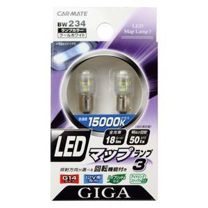 LEDマップランプ3 CW ホワイト BW234