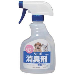 ペット用消臭剤 PSS-400