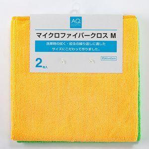 AQ. マイクロファイバークロス M 2枚 MC-01