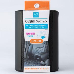 AQ ひじ掛けクッション レザー ブラック HC-03