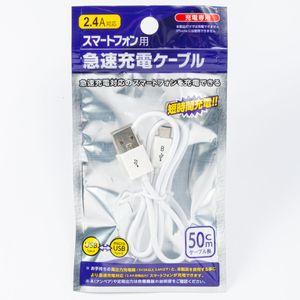 スマートフォン用 急速充電ケーブル K-19