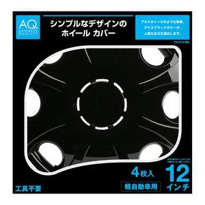 AQ. 純正スチール対応ホイールカバー 12インチ 軽自動車用 FX-D12 アイスブラック 4枚入り