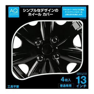 AQ. 純正スチール対応ホイールカバー 13インチ 普通車用 FX-S13 アイスブラック 4枚入り
