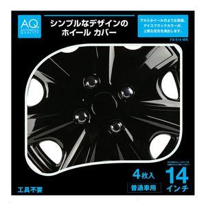 AQ. 純正スチール対応ホイールカバー 14インチ 普通車用 FX-S14 アイスブラック 4枚入り