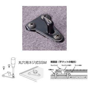 ズレ防止用 マットフック 6184-10