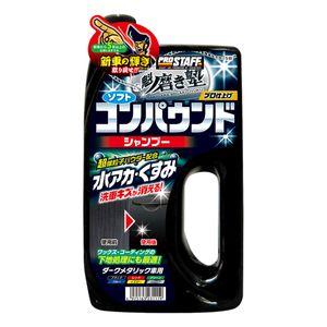 魁磨き塾 コンパウンドシャンプー ダーク S-99 750ml