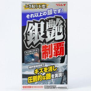 銀艶制覇 200ml