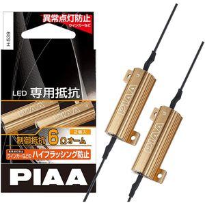 LED専用抵抗 12V 2個入 H-539