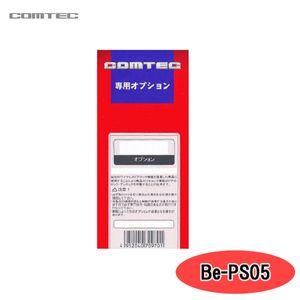 ビータイム エンジンスターター専用オプション 変換ハーネス 車種別専用/Be-PS05