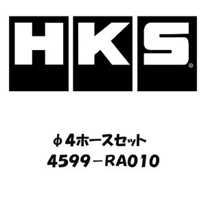 HKS φ4ホースセット 4599-RA010
