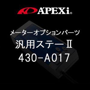 APEX メーター汎用ステーII 430-A017