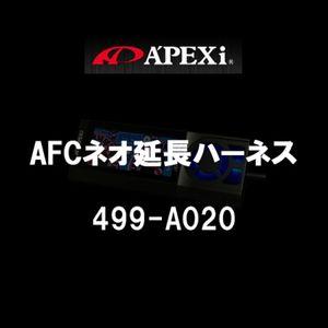 APEX AFCネオ延長ハーネス 499-A020