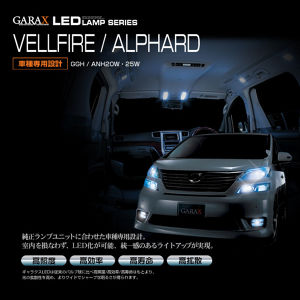 GARAX LED ナンバーランプ 左右セット 【トヨタ アルファード/ヴェルファイア ANH[GGH]20W/25W】