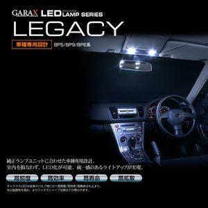 GARAX LED ナンバーランプ 左右セット 【スバル レガシィツーリングワゴン BP5/BP9/BPE】