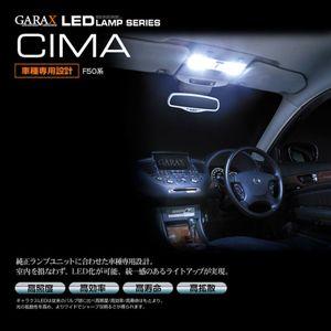 GARAX LED ナンバーランプ 左右セット 【ニッサン シーマ F50】