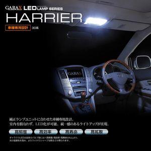 GARAX LED ナンバーランプ 左右セット 【トヨタ ハリアー ACU[GSU]30W/35W】