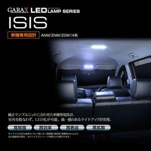 GARAX LED ナンバーランプ 左右セット 【トヨタ アイシス ANM/ZNM/ZGM1# 】