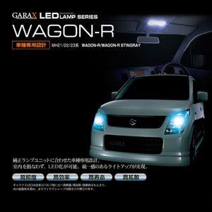GARAX LED ナンバーランプ 【スズキ ワゴンR/ワゴンRスティングレー MH21/22/23】