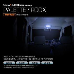 GARAX LED ナンバーランプ 【スズキ パレット/パレットSW MK21S・ニッサン ルークス ML21S】