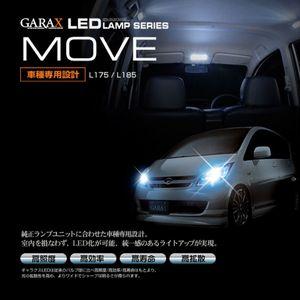 GARAX LED ナンバーランプ 【ダイハツ ムーヴカスタム L175/185】