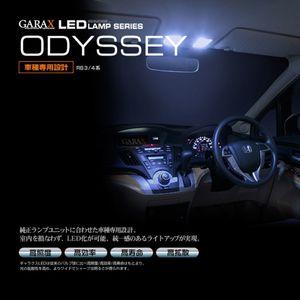 GARAX LED ナンバーランプ 左右セット 【ホンダ オデッセイ RB3/4】