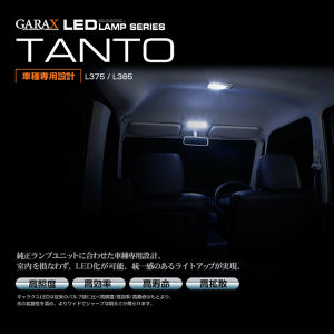 GARAX LED ナンバーランプ 左右セット 【ダイハツ タント L375/385】