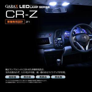GARAX LED ナンバーランプ 左右セット 【ホンダ CR-Z ZF1】