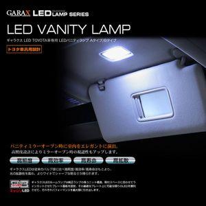 GARAX LED バニティランプ Bタイプ 【トヨタ車汎用】