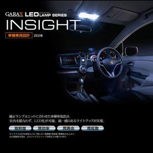 GARAX LED ラゲージランプ 【ホンダ インサイト ZE2】
