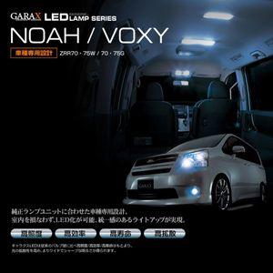 GARAX LED ラゲージランプ 【トヨタ ノア/ヴォクシー ZRR70W(G)/75W(G)】