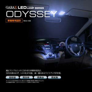 GARAX LED ラゲージランプ 【ホンダ オデッセイ RB3/4】