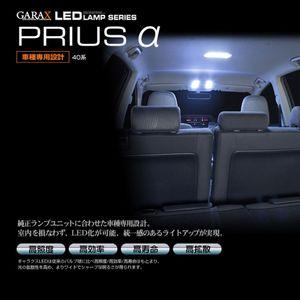 GARAX LED ラゲージランプ スーパーシャインバージョン 【トヨタ プリウスアルファ ZVW40】
