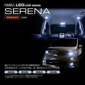 GARAX LED ラゲージランプ 【ニッサン セレナ C25】