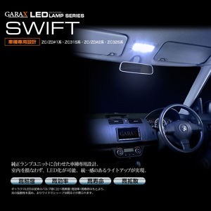 GARAX LED ラゲージランプ 【スズキ スイフト ZC/ZD#1系・ZC/ZD#2系・ZC31S系・ZC32S系】