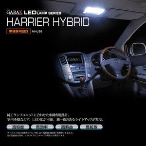 GARAX LED ルームランプセット スーパーシャインバージョン 【トヨタ ハリアーハイブリッド MHU38 ノーマルルーフ車】